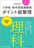 平成29年版 小学校 新学習指導要領ポイント総整理  理科  【東洋館出版社】