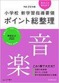 平成29年版 小学校 新学習指導要領ポイント総整理  音楽  【東洋館出版社】