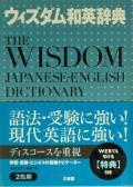 キッズクラウン和英辞典