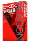 ビーコン英和辞典 小型(第3版)