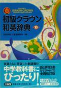 初級クラウン和英辞典(第10版)