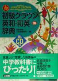 初級クラウン英和・和英辞典(第10版) CD付