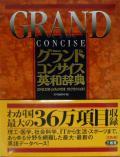 グランドコンサイス英和辞典