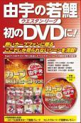 【由宇発】DVD 跳ねろ!若鯉 〜カープ明日のヒーローたち〜