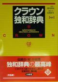 クラウン独和辞典 第4版 CD付