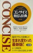 コンサイス和仏辞典 第3版