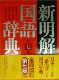 新明解国語辞典(第七版)