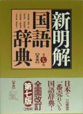 新明解国語辞典 第7版 革装