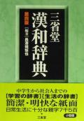 漢和辞典(小型) 第4版