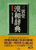 漢和辞典(第四版)