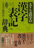 大きな活字の漢字表記辞典