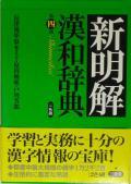 新明解漢和辞典