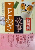 三省堂 新明解故事ことわざ辞典