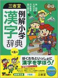 例解小学漢字辞典 第五版