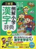例解小学漢字辞典 第五版 ワイド版