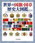 【送料無料】山川出版社 世界の国旗・国章歴史大図鑑 【お取寄せにお時間を頂戴する場合がございます。(1週間程度)】
