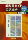 東京書籍  *303 教科書ガイド 国語総合(現代文編)  [文理発行]