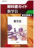 東京書籍  *301 教科書ガイド 数学B  [文理発行]