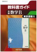 東京書籍  *302 教科書ガイド 新編数学B  [文理発行]