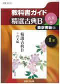 東京書籍版 *302 教科書ガイド 精選古典B 古文�部