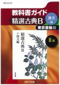 東京書籍版 *303 教科書ガイド 精選古典B 漢文�部