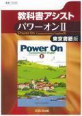 *302 東京書籍版教科書アシスト パワーオンE�