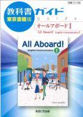 東京書籍  *328 教科書ガイド All Aboard EC �(オールアボード) [文理発行]