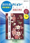 東京書籍版 *331 教科書ガイド 精選古典B 古文�部