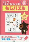【学研】 5・6・7歳 パズルでおけいこ もじパズル