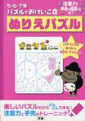 【学研】 5・6・7歳 パズルでおけいこ ぬりえパズル
