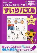 【学研】 5・6・7歳 パズルでおけいこ すいりパズル