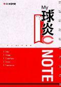 限定発売 中国新聞社 MY球炎ノート