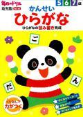【学研】  毎日のドリル幼児版NEW かんせいひらがな5・6・7歳