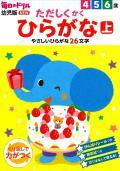 【学研】  毎日のドリル幼児版NEW ただしくかくひらがな(上)4・5・6歳