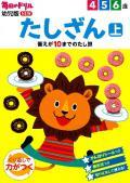 【学研】  毎日のドリル幼児版NEW たしざん(上)4・5・6歳