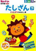 【学研】  毎日のドリル幼児版NEW たしざん下5・6・7歳