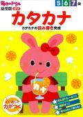 【学研】  毎日のドリル幼児版NEW カタカナ5・6・7歳