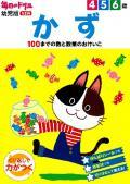 【学研】  毎日のドリル幼児版NEW かず4・5・6歳