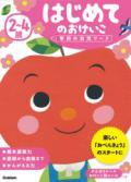 【学研】 幼児ワーク 2歳〜4歳 はじめてのおけいこ