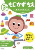 【学研】 幼児ワーク 3歳 もじ・かず・ちえ