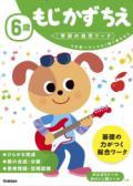 【学研】 幼児ワーク 6歳 もじ・かず・ちえ