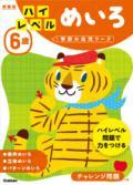 【学研】 幼児ワーク 6歳 ハイレベル めいろ 新装版