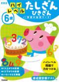 【学研】 幼児ワーク 6歳 ハイレベル たしざんひきざん 新装版