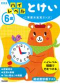 【学研】 幼児ワーク 6歳 ハイレベル とけい 新装版