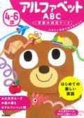 【学研】 幼児ワーク 4〜6歳 アルファベット ABC