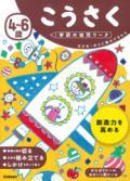 【学研】 幼児ワーク 4〜6歳 こうさく