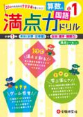 【増進堂受験研究社】小学満点力ドリル 算数と国語1年