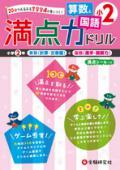 【増進堂受験研究社】小学満点力ドリル 算数と国語2年