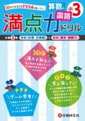 【増進堂受験研究社】小学満点力ドリル 算数と国語3年