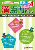 【増進堂受験研究社】小学満点力ドリル 算数と国語4年
